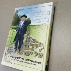 גיל פרינט הפקות דפוס - הדפסת ספרים