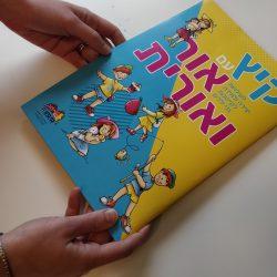 גיל פרינט הפקות דפוס - הדפסת חוברות
