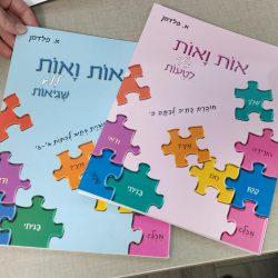 גיל פרינט הפקות דפוס - הדפסת חוברות לילדים