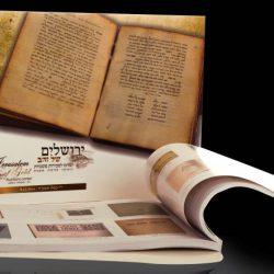 גיל פרינט הפקות דפוס - הדפסת ספרים וחוברות